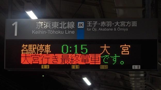 京浜東北線田端駅1番線 各駅停車大宮行き最終電車発車標