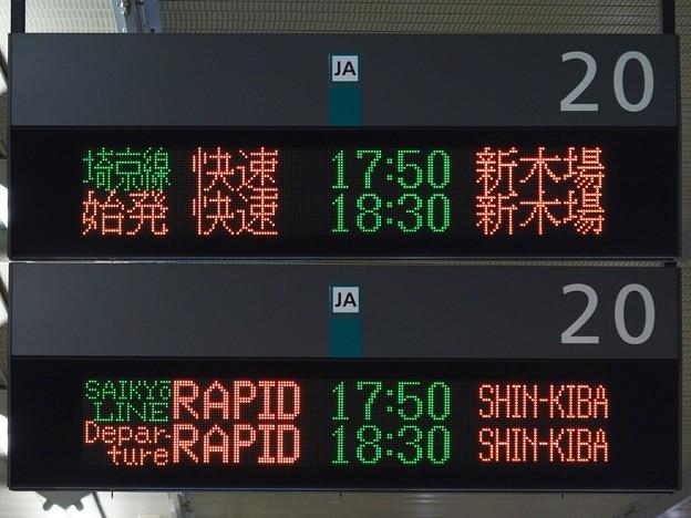 埼京線大宮駅20番線 当駅始発快速新木場行き発車標