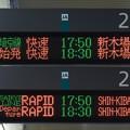 Photos: 埼京線大宮駅20番線 当駅始発快速新木場行き発車標