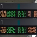 Photos: 川越線大宮駅21番線 当駅始発各駅停車川越行き発車標