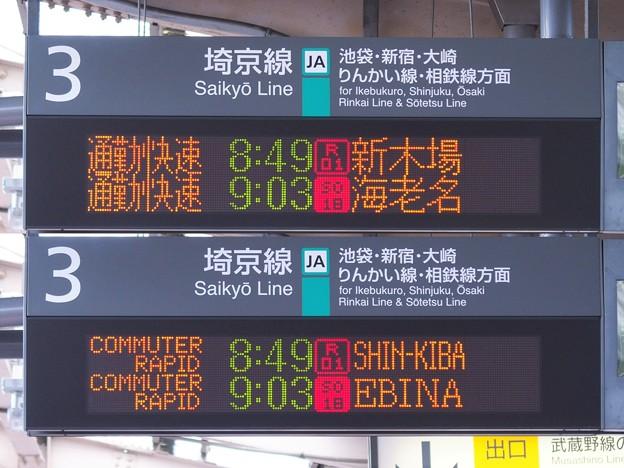 埼京線武蔵浦和駅3番線 通勤快速海老名行き・新木場行き発車標