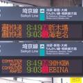 Photos: 埼京線武蔵浦和駅3番線 通勤快速海老名行き・新木場行き発車標