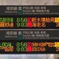 Photos: 埼京線武蔵浦和駅コンコース 通勤快速海老名行き・当駅始発各駅停車新木場行き発車標