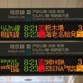 Photos: 埼京線武蔵浦和駅コンコース 各駅停車新木場行き・当駅始発相鉄線海老名行き発車標