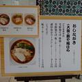 催事出店_麺や福はら