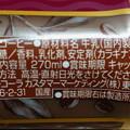 コスタコーヒー カフェラテ2