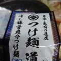 Photos: ローソン_つけ麺 道 冷し豚骨魚介つけ麺