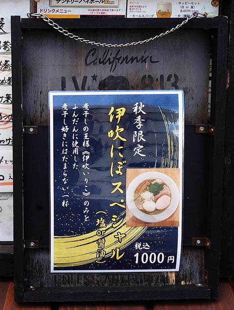 中華蕎麦 ごとう_秋季限定麺