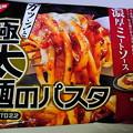 極太麺のパスタ 濃厚ミートソース