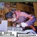 春の肥薩おれんじ鉄道放映画面