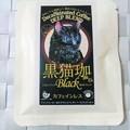 Photos: 黒猫珈。