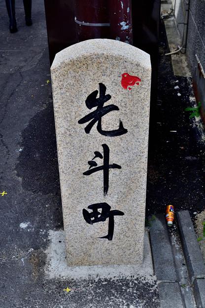 Photos: 2021_0228_133548 先斗町