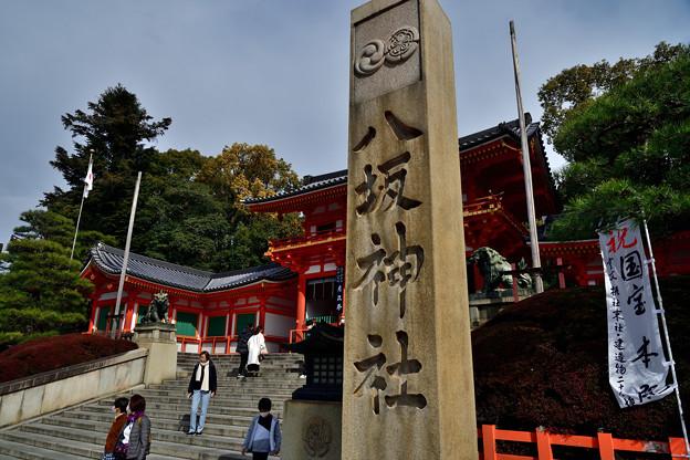 Photos: 2021_0228_140049 八坂神社