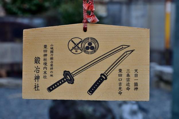 2021_0228_153228 刀剣絵馬