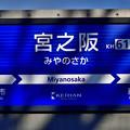 2021_0205_145742 宮之阪駅