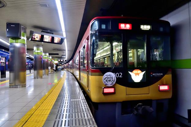 2021_0627_132552 伝教大師 最澄 一千二百年 京阪特急 ver.