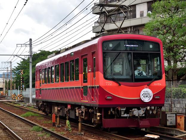 2021_0627_162759 伝教大師 最澄 一千二百年 叡山電車 ver.