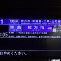 Photos: 2021_0810_074339 唯一の1番線営業列車