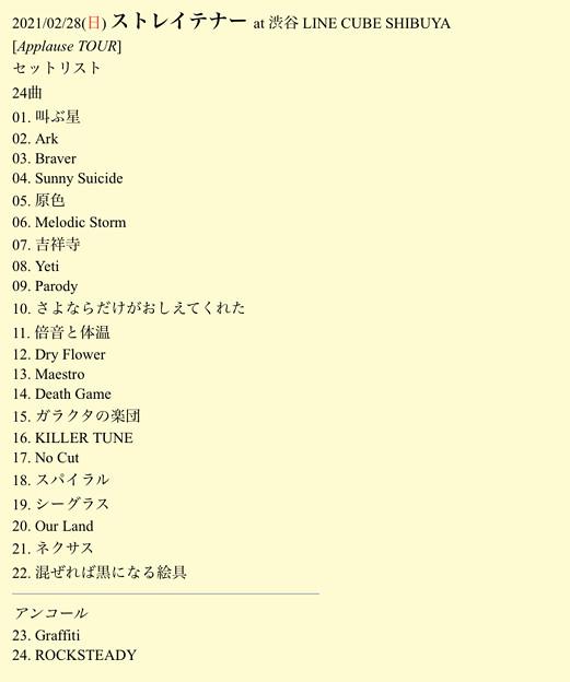 2021/02/28(日) ストレイテナー at 渋谷 LINE CUBE SHIBUYA  セトリ