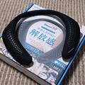 Photos: 多摩電子工業 Bluetoothスピーカーネックバンド型(TBS59K)