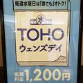 TOHO ウェンズデイ 映画が誰でも1200円