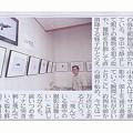 Photos: 北陸中日新聞掲載