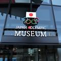 Photos: オリンピックミュージアム