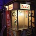 Photos: タバコ屋