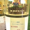 Photos: モノレール限定キキララぬいぐるみ ララ