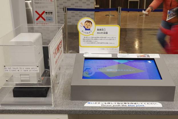 s2604_京都鉄道博物館_座席予約システム_発券窓口MARS体験機_t
