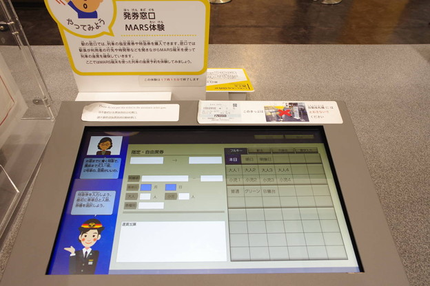 s2605_京都鉄道博物館_座席予約システム_発券窓口MARS体験機_c