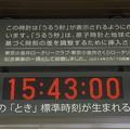 Photos: s73_日本の「とき」標準時刻が生まれるまちNICTの時計_武蔵小金井駅内_c