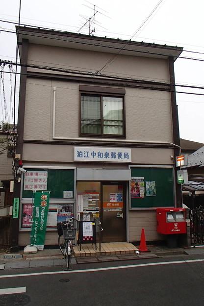 r93_狛江中和泉郵便局_東京都狛江市