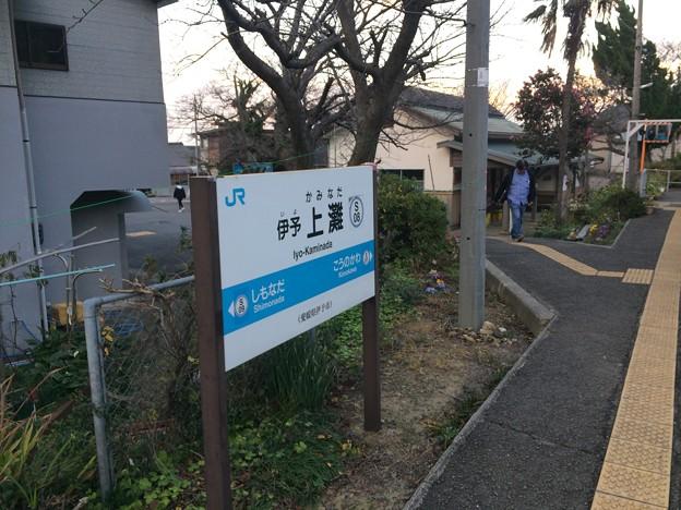 伊予上灘駅5