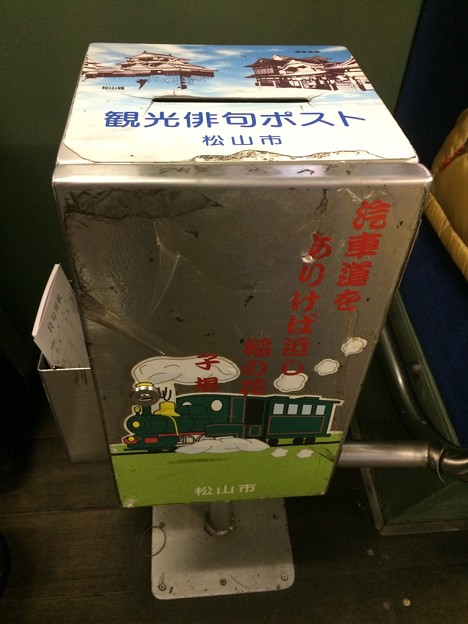 観光俳句ポスト@松山駅前