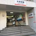 Photos: 大手町駅