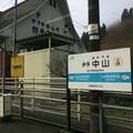伊予中山駅