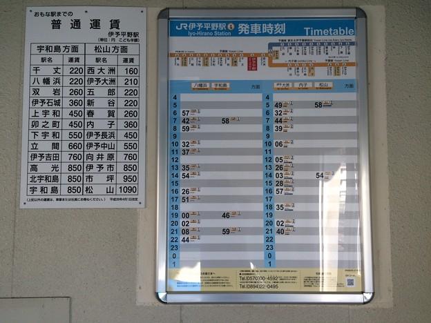 伊予平野駅2 ~時刻表~