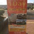 伊予鉄市内電車JR松山駅前電停3 ~伊予鉄1DAYチケット~