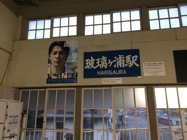 高浜駅8 ~波璃ヶ浦駅~
