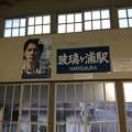 Photos: 高浜駅8 ~波璃ヶ浦駅~