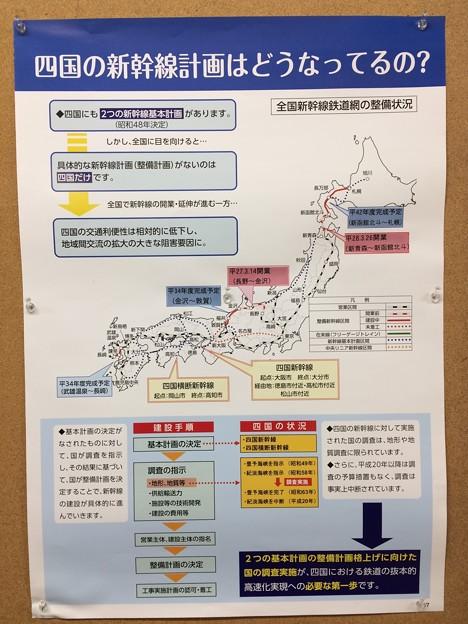 四国新幹線の話2
