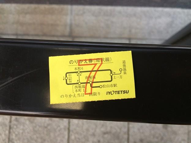 伊予鉄道 のりかえ券