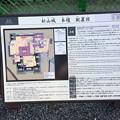 松山城7 ~配置図~