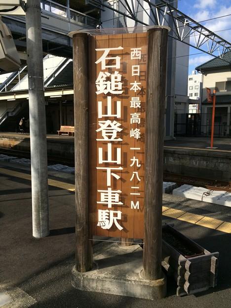 Photos: 伊予西条駅4 ~石鎚山登山下車駅~