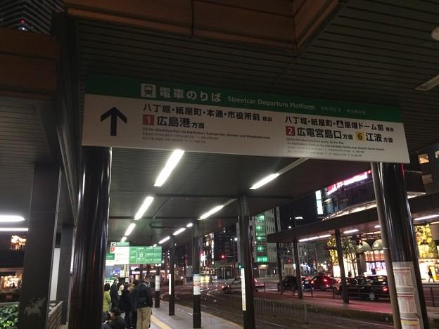 広島電鉄広島駅電停3