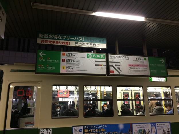 広島電鉄広島駅電停5 ~時刻表乗り場案内~