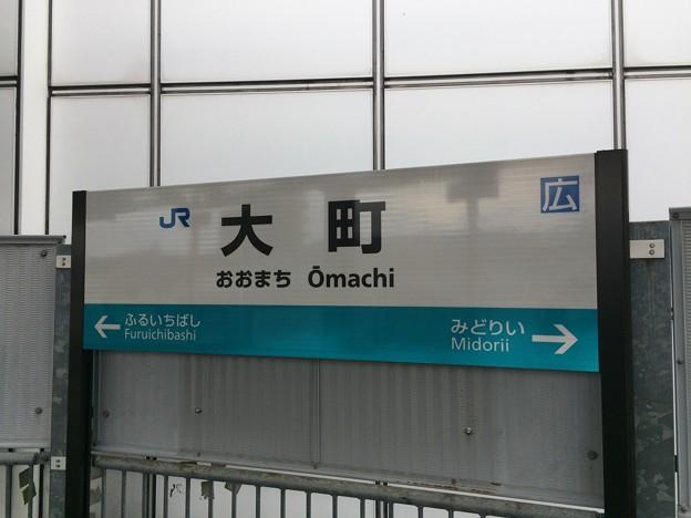 JR可部線大町駅1