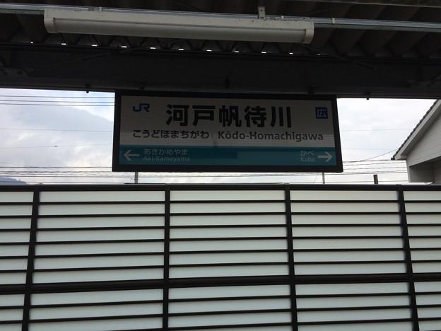 河戸帆待川駅