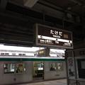 近鉄竹田駅